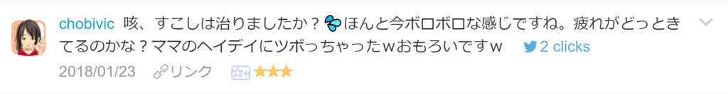 f:id:necozuki299:20180123124829p:plain