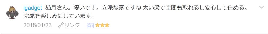 f:id:necozuki299:20180123124836p:plain