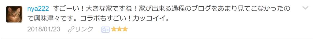 f:id:necozuki299:20180123124848p:plain