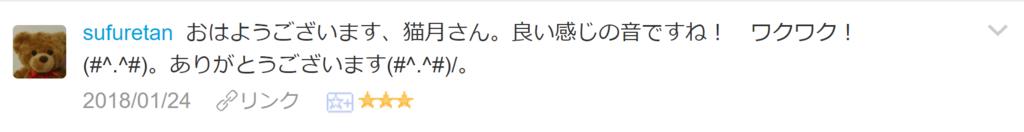 f:id:necozuki299:20180124153303p:plain