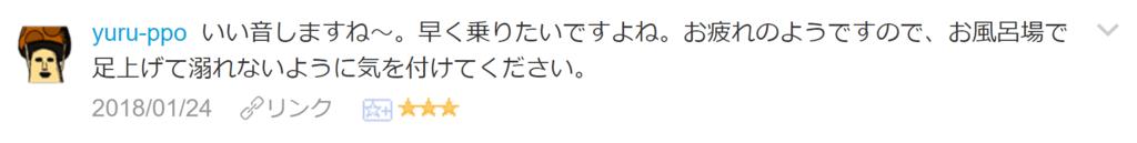 f:id:necozuki299:20180124153306p:plain