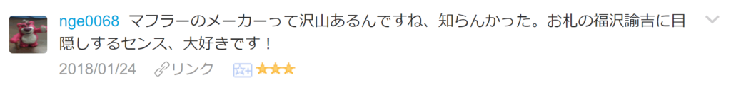 f:id:necozuki299:20180124153316p:plain