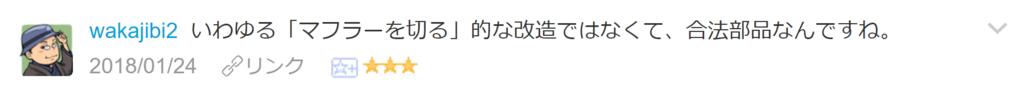 f:id:necozuki299:20180124153322p:plain