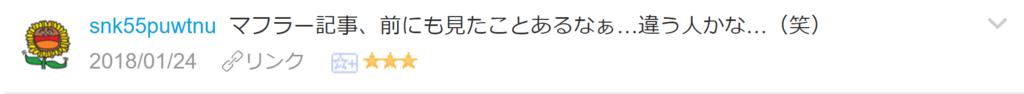 f:id:necozuki299:20180124153333p:plain