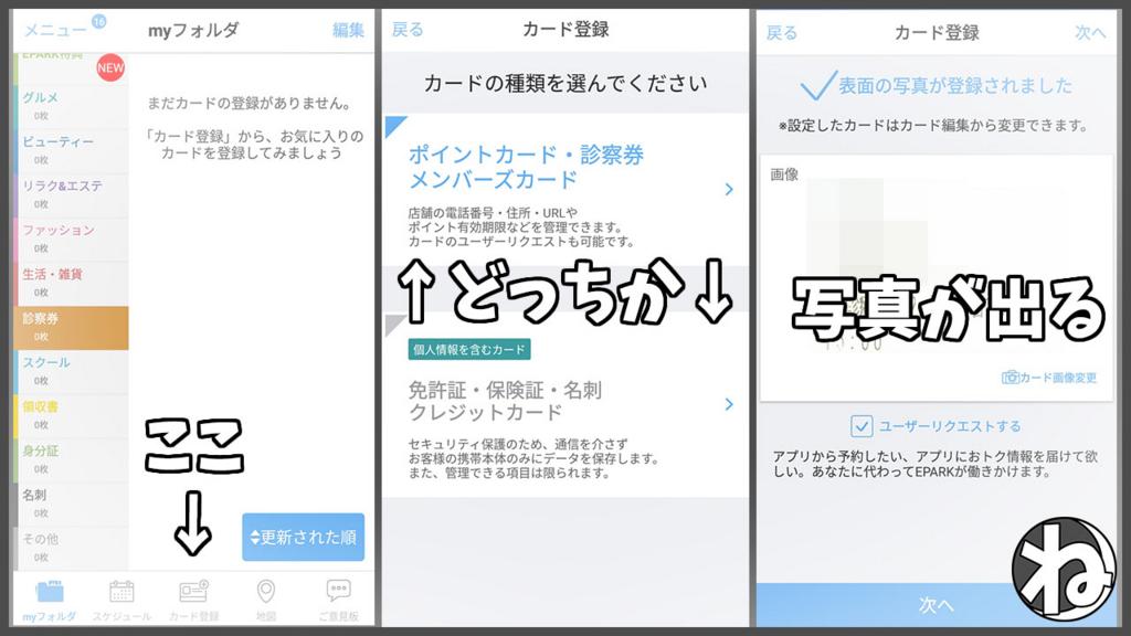 f:id:necozuki299:20180124211605j:plain