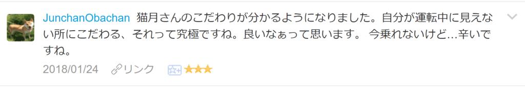 f:id:necozuki299:20180124215045p:plain