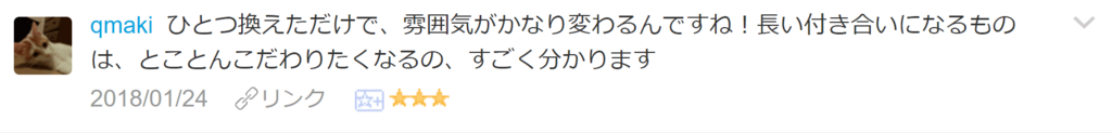 f:id:necozuki299:20180124215101p:plain