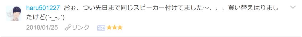 f:id:necozuki299:20180125202923p:plain