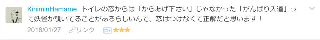 f:id:necozuki299:20180128010313p:plain