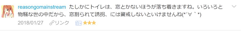 f:id:necozuki299:20180128010343p:plain