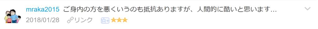f:id:necozuki299:20180128161933p:plain