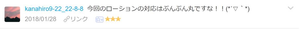 f:id:necozuki299:20180128161943p:plain