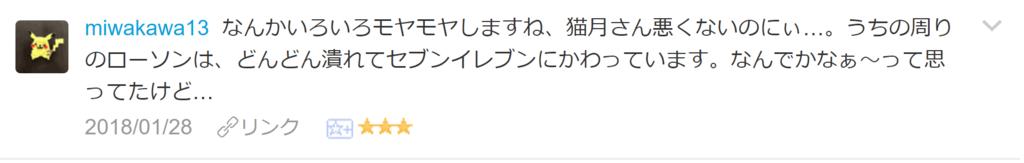 f:id:necozuki299:20180128161959p:plain