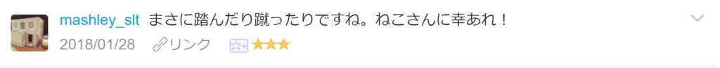 f:id:necozuki299:20180128162006p:plain