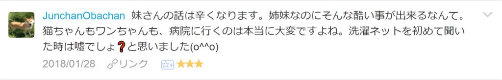 f:id:necozuki299:20180129013835p:plain