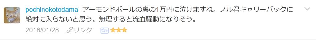 f:id:necozuki299:20180129013921p:plain