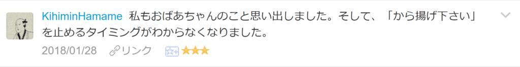 f:id:necozuki299:20180129013924p:plain