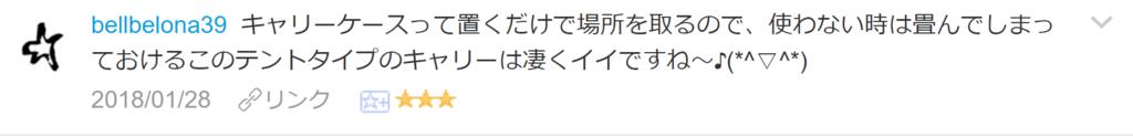 f:id:necozuki299:20180129013934p:plain