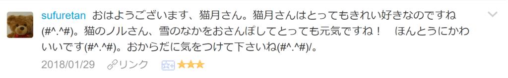 f:id:necozuki299:20180129161517p:plain