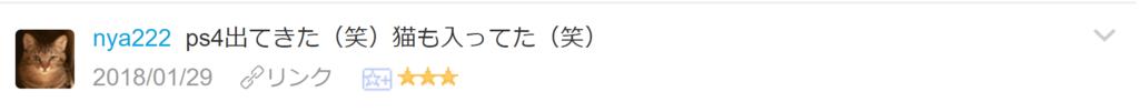 f:id:necozuki299:20180129161529p:plain