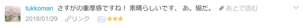 f:id:necozuki299:20180129161536p:plain