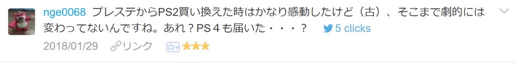 f:id:necozuki299:20180129161540p:plain
