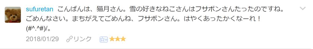 f:id:necozuki299:20180130002035p:plain