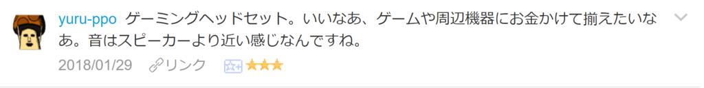 f:id:necozuki299:20180130002041p:plain