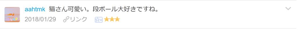 f:id:necozuki299:20180130002052p:plain