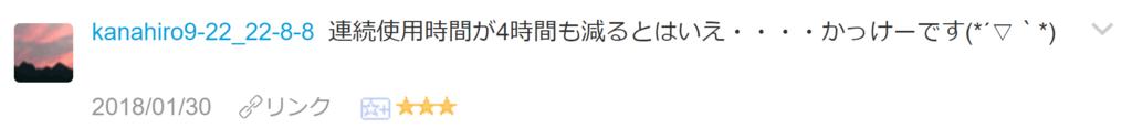 f:id:necozuki299:20180130002200p:plain