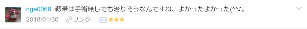 f:id:necozuki299:20180131010219p:plain
