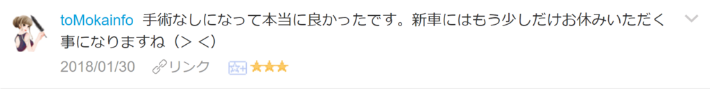 f:id:necozuki299:20180131010221p:plain