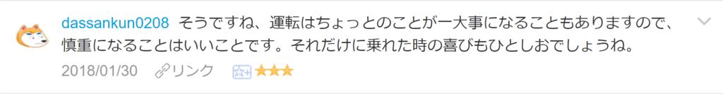 f:id:necozuki299:20180131010228p:plain