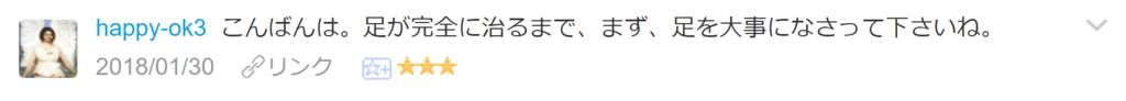 f:id:necozuki299:20180131010231p:plain