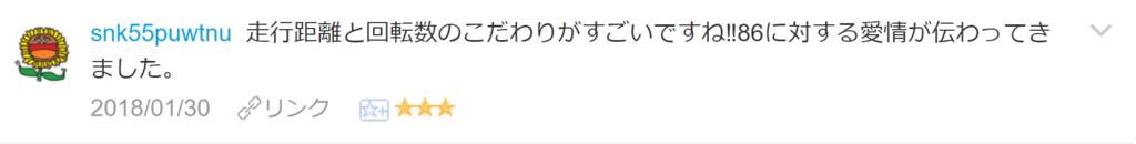 f:id:necozuki299:20180131010235p:plain