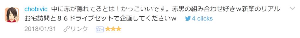 f:id:necozuki299:20180131224512p:plain
