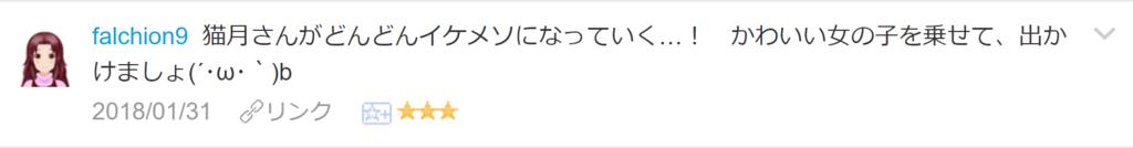 f:id:necozuki299:20180131224515p:plain