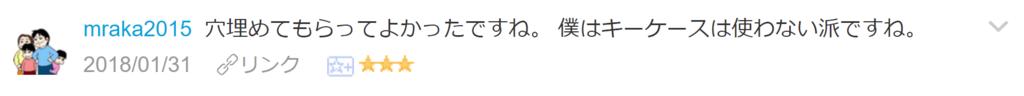 f:id:necozuki299:20180131224518p:plain