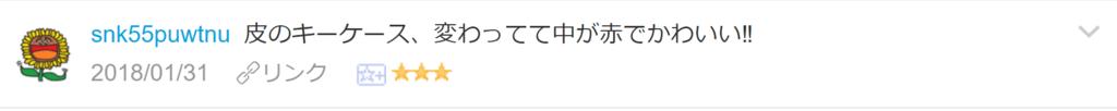 f:id:necozuki299:20180131224526p:plain