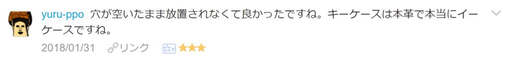 f:id:necozuki299:20180131224528p:plain