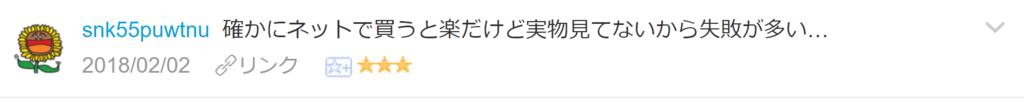 f:id:necozuki299:20180202222116p:plain