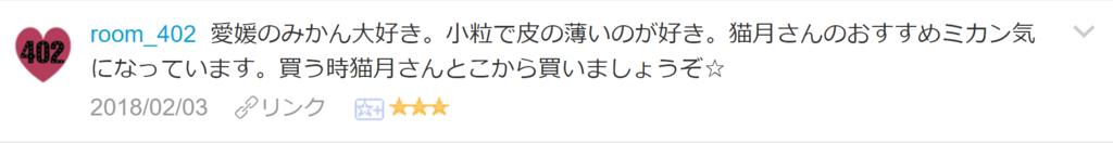f:id:necozuki299:20180204170655p:plain