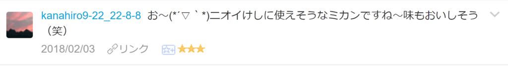 f:id:necozuki299:20180204170700p:plain