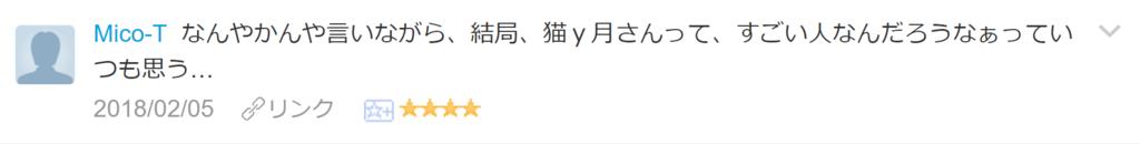 f:id:necozuki299:20180205231159p:plain