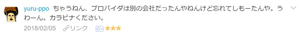 f:id:necozuki299:20180205231212p:plain