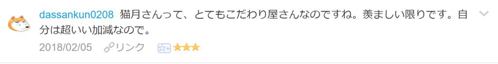 f:id:necozuki299:20180205231215p:plain