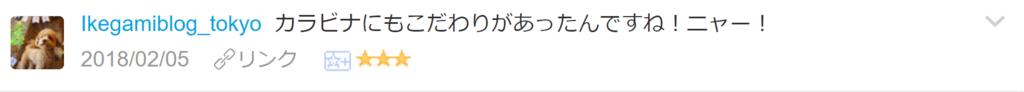 f:id:necozuki299:20180205231222p:plain