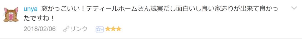 f:id:necozuki299:20180206193050p:plain