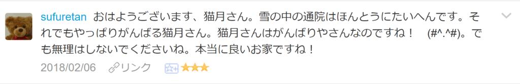 f:id:necozuki299:20180206193059p:plain