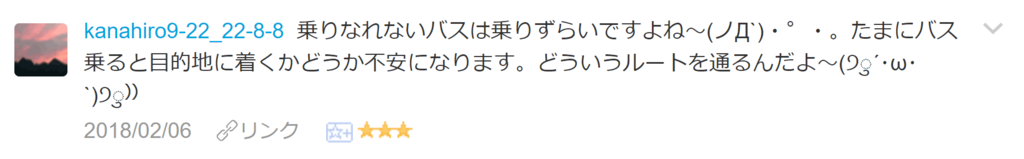 f:id:necozuki299:20180206193102p:plain